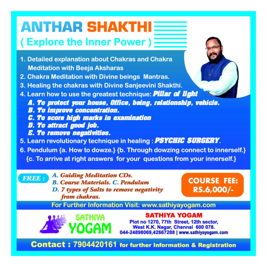 ANTHAR SHAKTHI